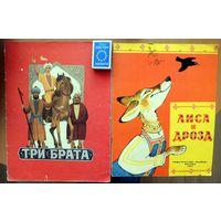 Лиса и дрозд. Рисунки Е.Рачёва   1984 год