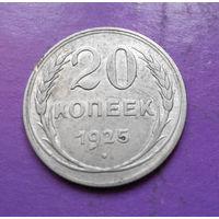 20 копеек 1925 года СССР #06