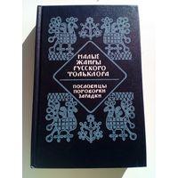 Малые жанры русского фольклора. Пословицы, поговорки, загадки
