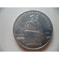 5 рублей 1988г. Пётр 1. СССР.