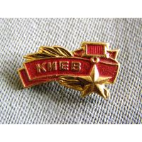 """Значок """"Киев"""" (города-герои СССР, фрачник)"""