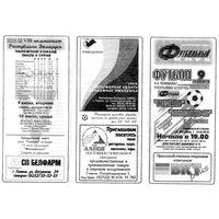 Футбол. Гомель-Локомотив 96 (Витебск). Гомель.1998.
