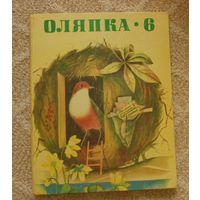 Оляпка - 6. Книжка для тех, кто любит стихи, рассказы, сказки, веселые приключения, загадки и рисунки.