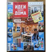 Практический журнал Идеи Вашего Дома 2008-11