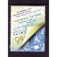 Израиль.Ми-2393 . Радио сопротивления (1939-1948). 2014