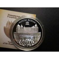 Мірскі замак 20 рублёў