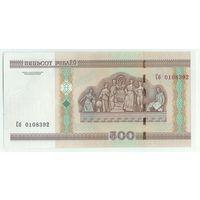 500 рублей ( выпуск 2000 ) серия Сб