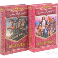 Серия Объектный подход 2 книги