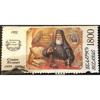ЦІКАВІЦЬ АБМЕН! 1995, Сімяон Полацкі, 1800 руб
