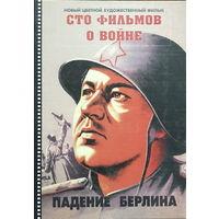 100 ФИЛЬМОВ О ВОЙНЕ, книга 2005г.