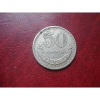 50 мунге 1981 года Монголия (СОСТОЯНИЕ!!!)
