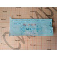 Входной билет в Районный дом культуры Полоцка