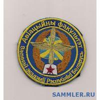 Шеврон курсантов авиафакультета Военной академии