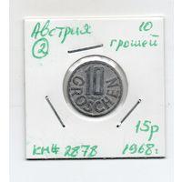Австрия 10 грошей 1968 года -2