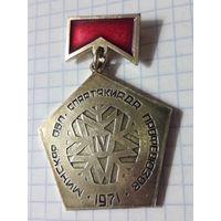 4-я Минская Областная Спартакиада Профсоюзов 1971 год