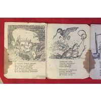 Детская книга Нашы прыяцелi А. Якiмовiч на бел. Языке 1945 год
