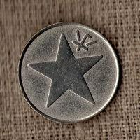 Жетон / Звезда Азии