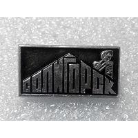 Значки: Солигорск (#0041)