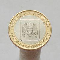10 рублей 2008 КАБАРДИНО-БАЛКАРСКАЯ РЕСПУБЛИКА СПМД