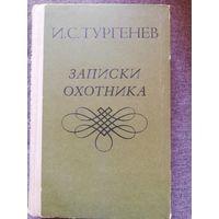 "И. Тургенев ""Записки охотника"""