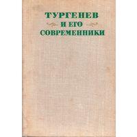 Тургенев и его современники (под ред. М.П. Алексеева, Ленинград, Наука, 1977)