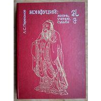 Переломов Л.С. Конфуций: жизнь, учение, судьба.
