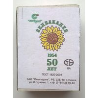 "Спичечный коробок со спичками ""Белбакалея 50 лет"". Цена за 1 коробок."
