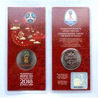 25 рублей Чемпионат мира по футболу 2018 цветная 1 выпуск