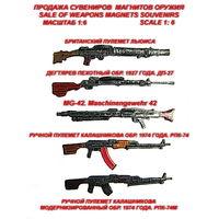 Сувенир. Магнит. Оружие. Пулемёты. ДП-27. РПК-74. РПК-74М. МГ-42. Льюис.