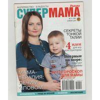 Супер Мама 11(159), 2014
