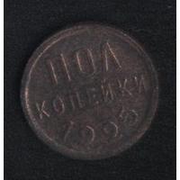 СССР пол копейки 1925 г. В хорошем состоянии!