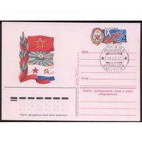 ПК с ОМ + СГ. СССР 1983. Съезд ДОСААФ (#112). СГ Москва, первый день