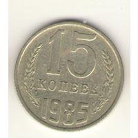 15 копеек 1985 г. Ф#158. Лот К29.