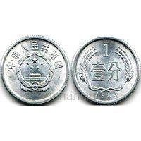 Китай 1 фынь (фэнь) 1983