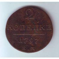 2 копейки 1797 г. ЕМ - состояние !