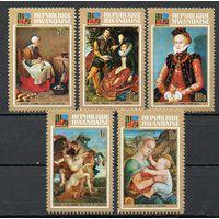 Руанда 1973 Живопись Искусство на филателистической выставке из серии - 5 марок   **MNH.