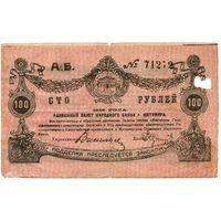 Житомир 100 рублей 1919г. с перфорацией