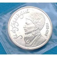 1 рубль Махтумкули  ( ПРУФ в заводской упаковке)