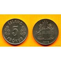Исландия 5 КРОН 1978г.  распродажа