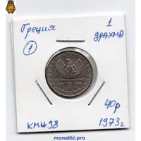 Греция 1 драхма 1973 года.