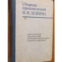 Сборник произведений В.И.Ленина