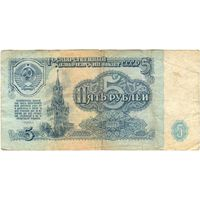 СССР 5 рублей 1961 серии АЗ, ВС, ИБ, КЯ, аЬ, нл, нп, ом, эт - на выбор
