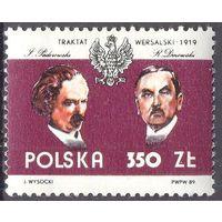 Польша Версальский договор