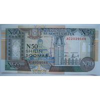 Сомали 50 шиллингов 1990 г. (a)