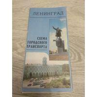 Ленинград. 1981.