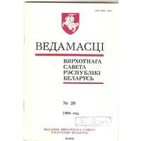 Ведамасці Вярхоўнага Савета Рэспублікі Беларусь, 20.1994 г., Погоня