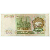 Россия, 1000 рублей 1993 год.