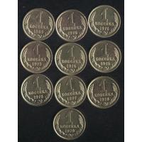 СССР 1 копейка 1971,1972,1973,1976,1977,1978,1979 г. Сохран!!! Цена за 1 шт.