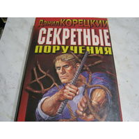 """Д.Корецкий""""Секрктные поручения"""""""