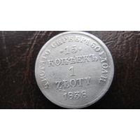 Польша 1 злот 15  копеек 1838  ( серебро )